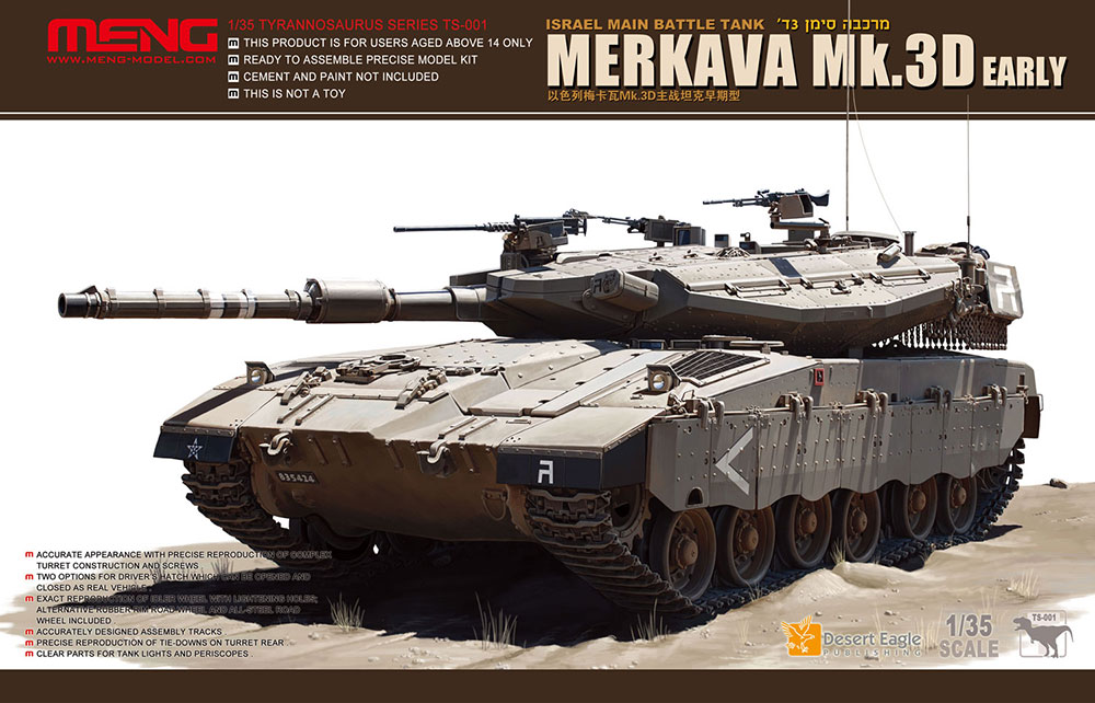 Meng 1/35 Merkava Mk.3D Early