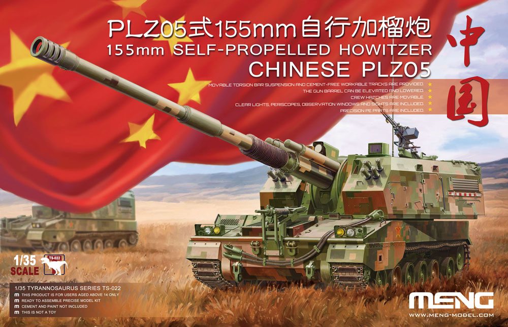 Meng 1/35 CHINESE PLZ05 155mm SELF-PROPELLED HOWITZER