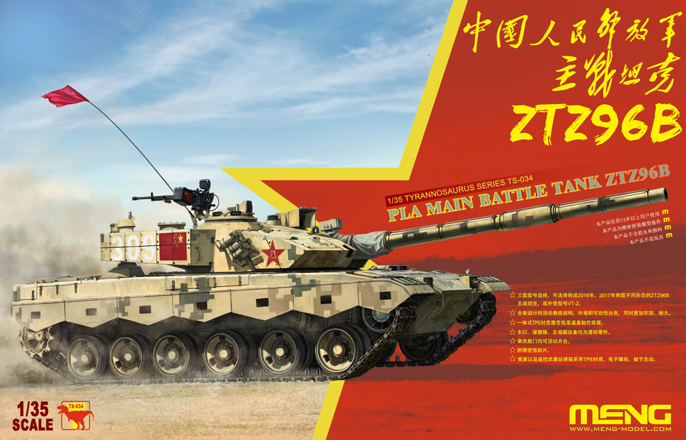 Meng 1/35 PLA Main Battle Tank ZTZ96B
