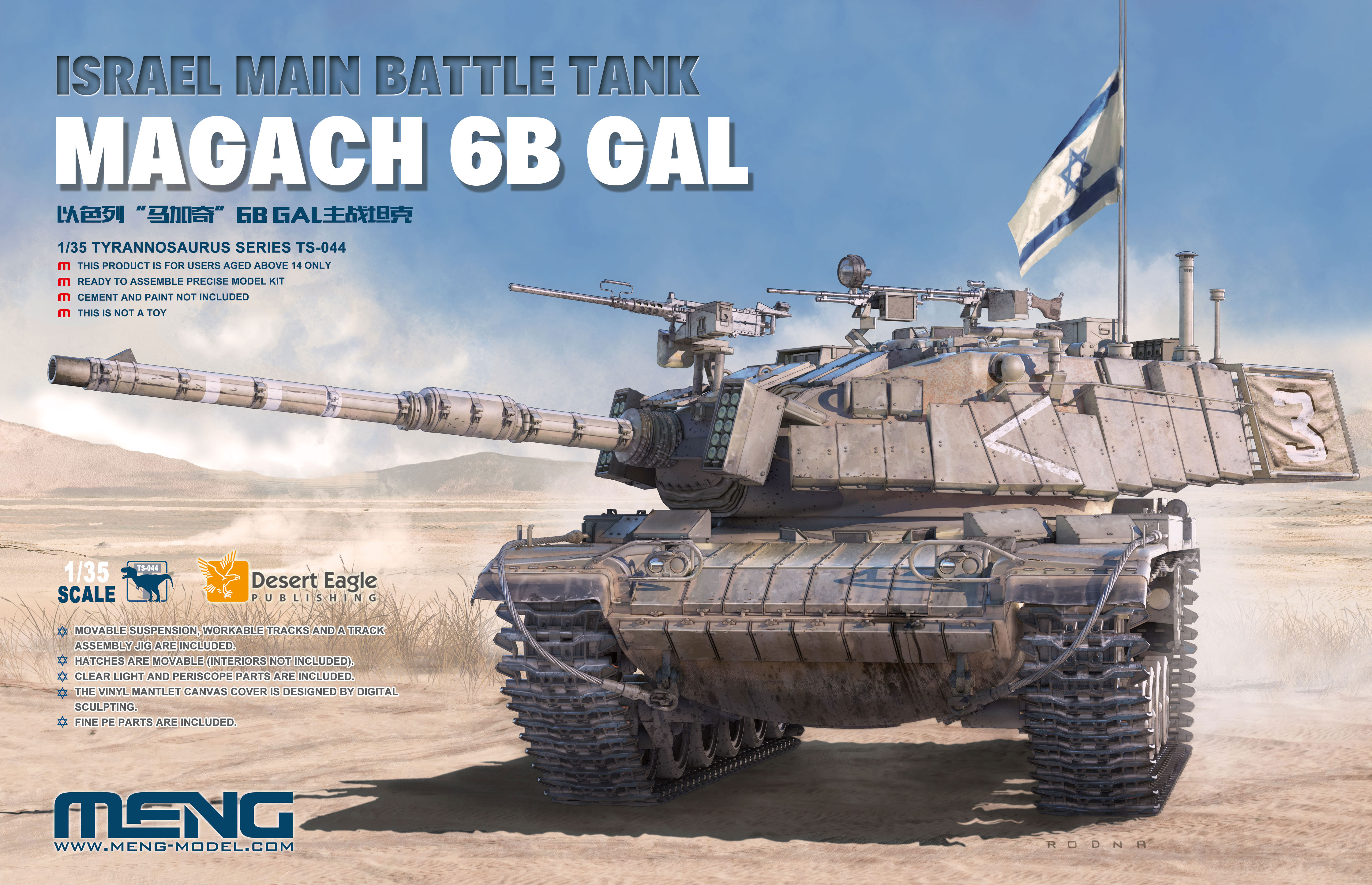 Meng 1/35 Israel Main Battle Tank Magach 6B GAL