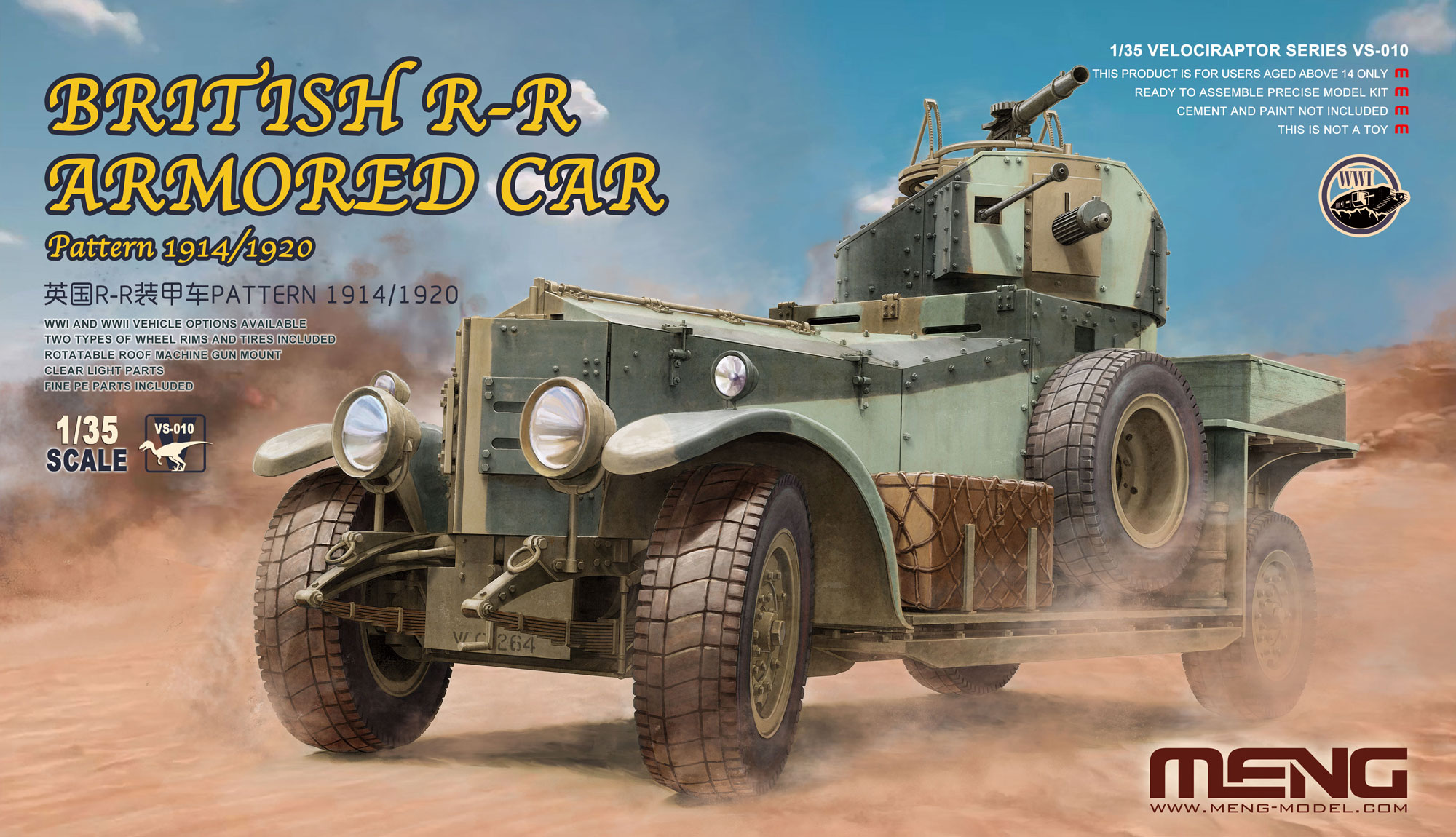 Meng 1/35 British RR Armored Car Pattern 1914/1920
