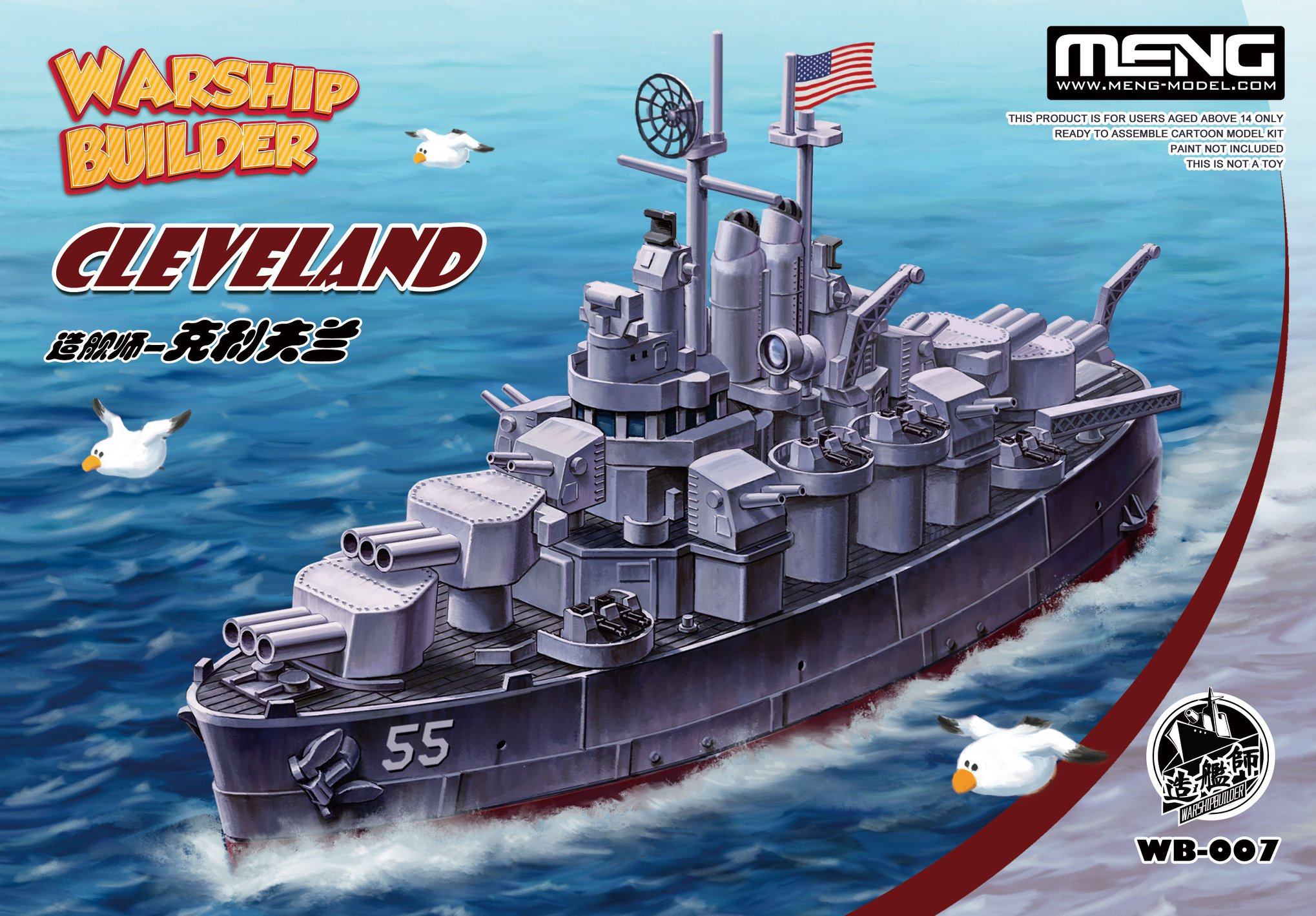 Meng Warship Builder USS Cleveland, Cartoon Model