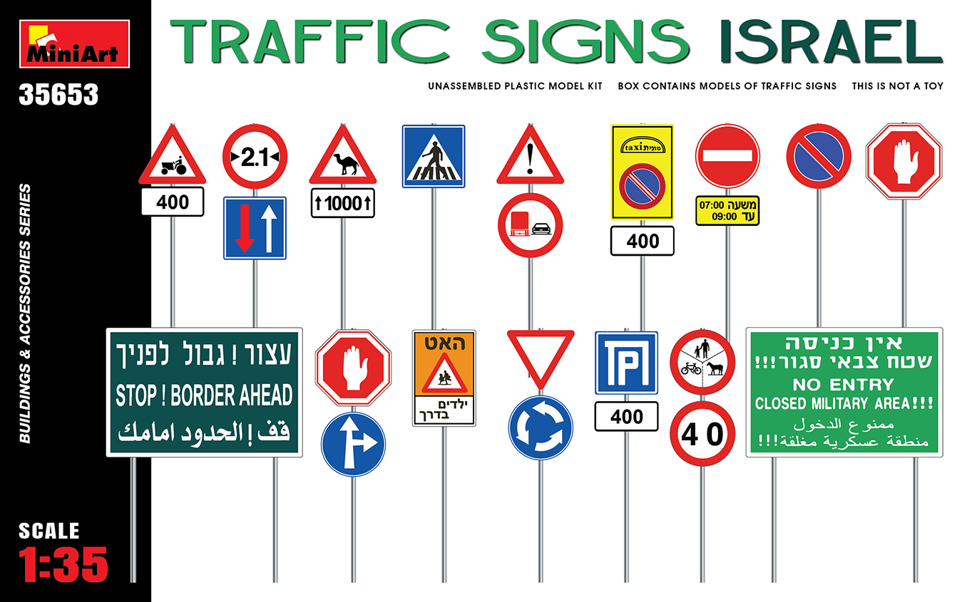 MiniArt 1/35 Traffic Signs. Israel