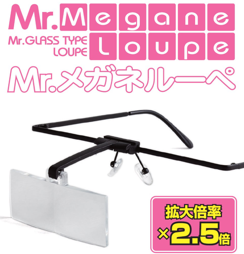 Mr Hobby Mr. Glass Type Loupe