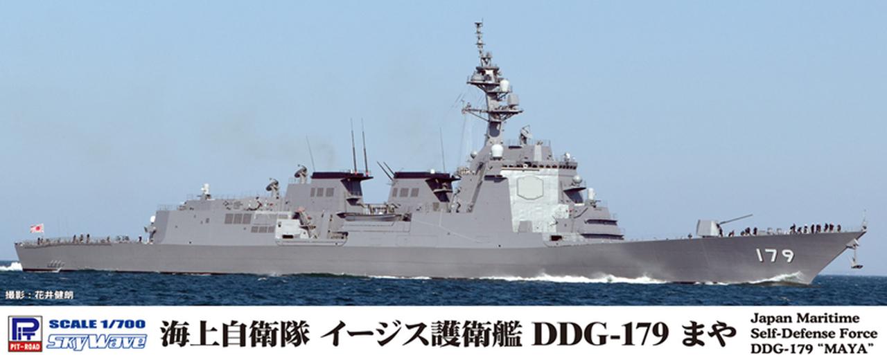 "Pit Road 1/700 Japan Maritime Self-Defense Force DDG-179 ""MAYA"""