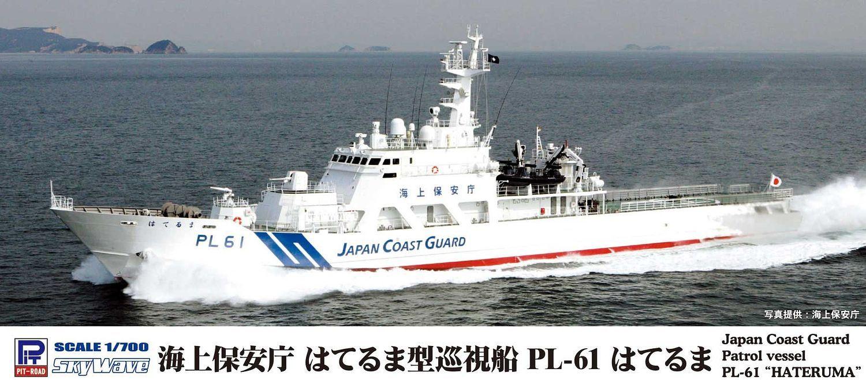 """Pit Road 1/700 Japan Coast Guard Patrol vessel PL-61 """"HATERUMA"""""""