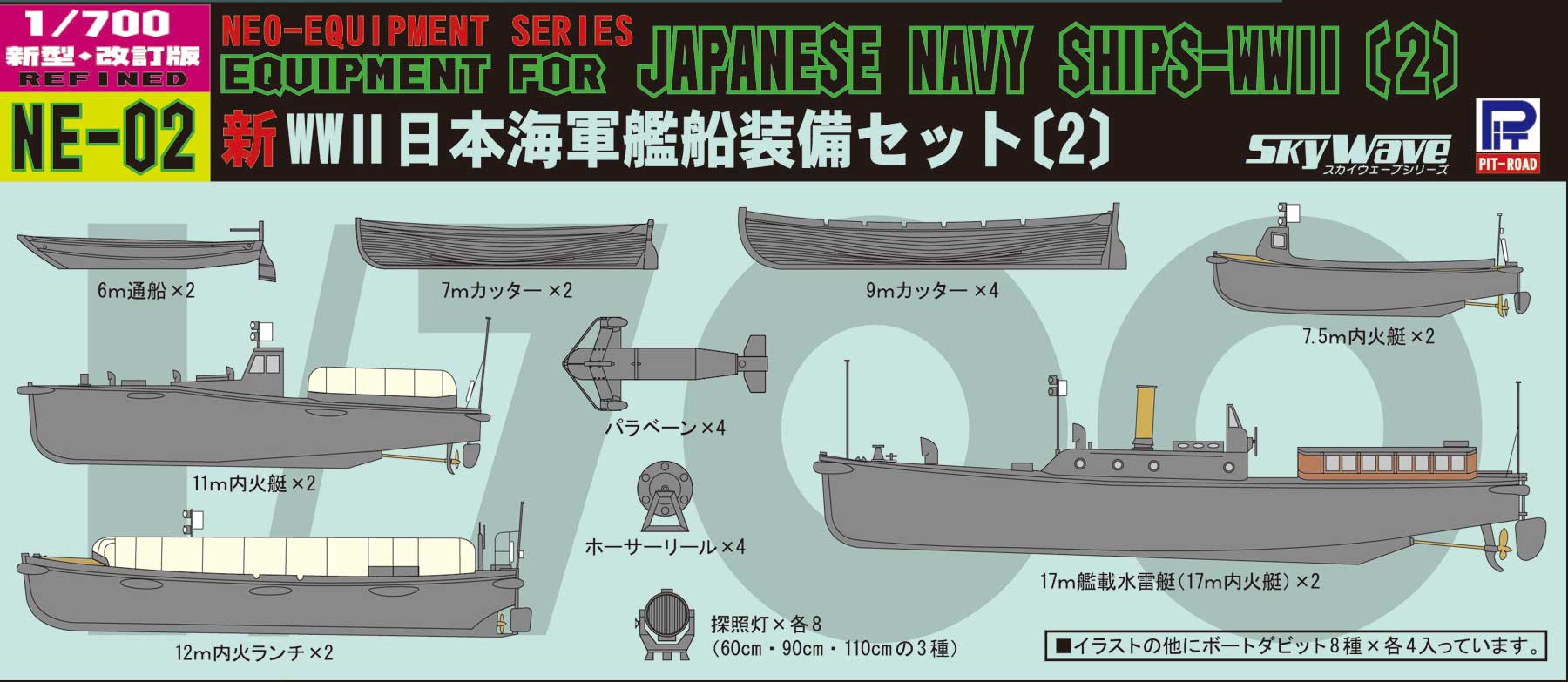 Pit Road 1/700 Refined Neo-Equipment Series Equipment For Japanese Navy Ship-WWII [2]