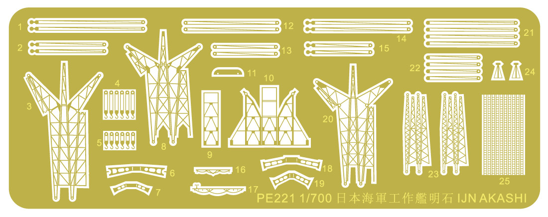 """Pit Road Photo-etched parts for 1/700 IJN Repair Ship """"AKASHI"""""""