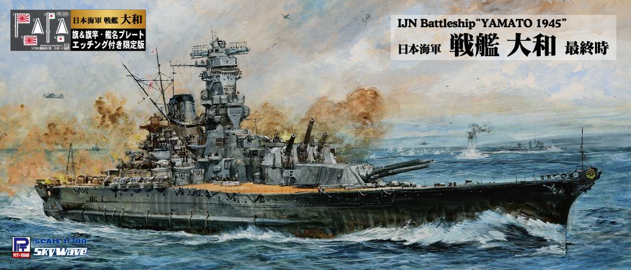 """Pit Road 1/700 IJN Battleship """"YAMATO 1945"""" with ship name plate and photo etching parts of the flag and flagpole"""
