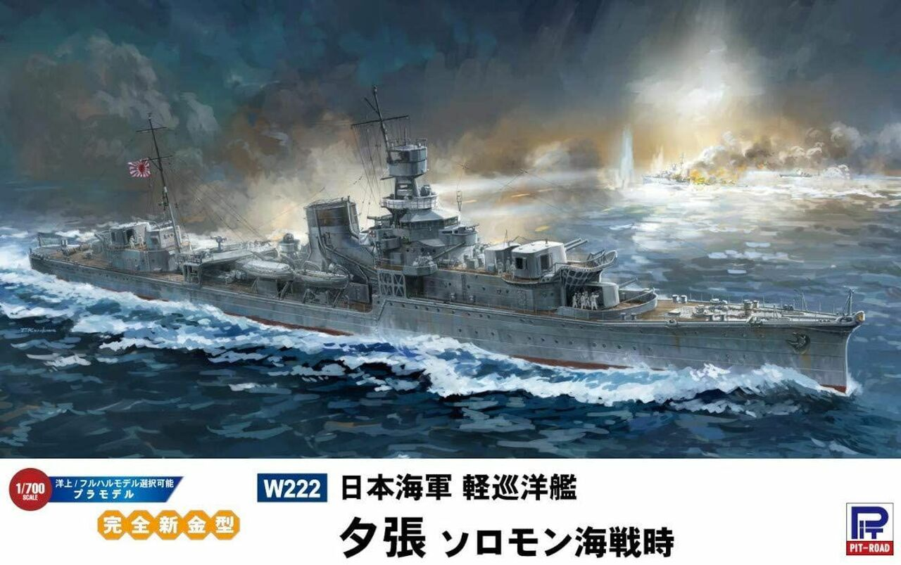 "Pit Road 1/700 IJN Light Cruiser ""YUBARI 1942"""