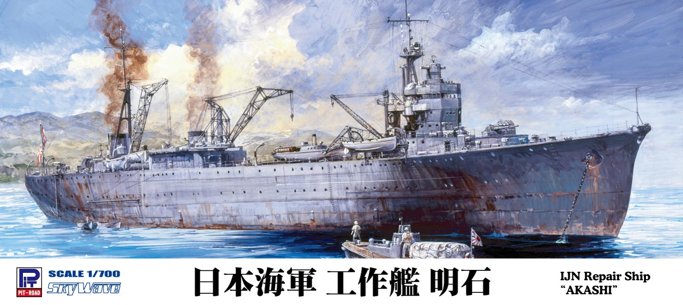 "Pit Road 1/700 IJN Repair Ship ""AKASHI"""