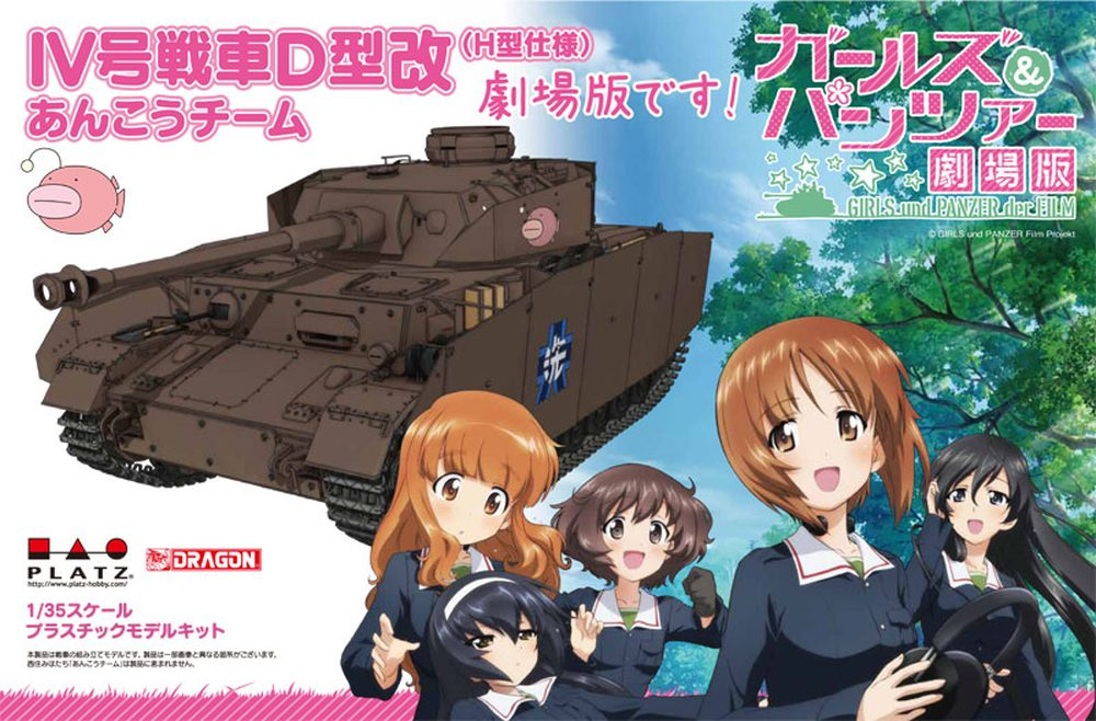 Platz x Dragon 1/35 GIRLS und PANZER der FILM Panzer Kampfwagen IV Ausf. D Kai (Ausf. H Ver) Tank (Figures not included)
