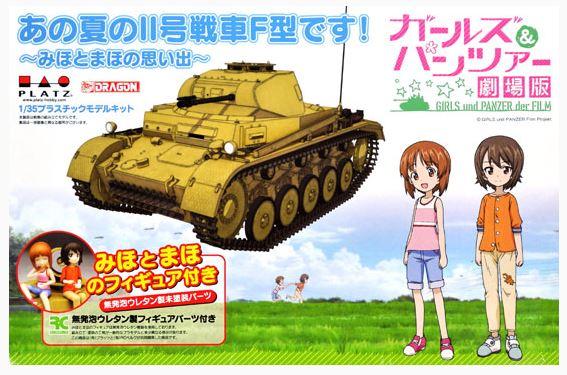 Platz x Dragon x R.C. 1/35 GIRLS und PANZER Panzerkampfwagen II Ausf.F Tank plus 2 Figure kits