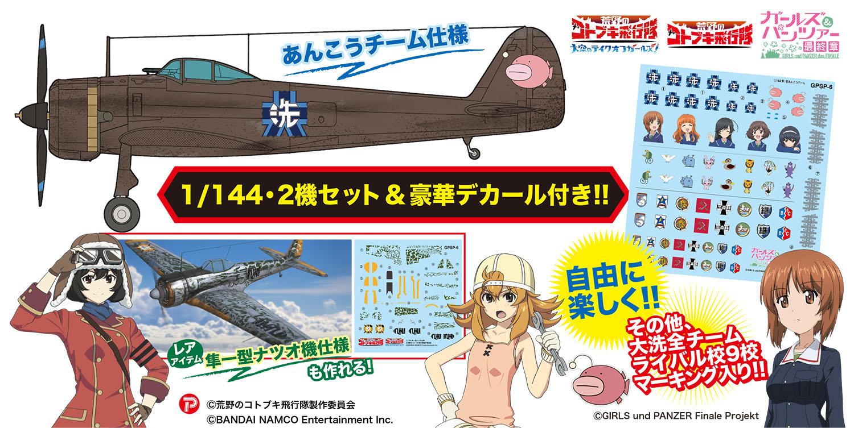 "Platz 1/144 Hayabusa Type 1 Team Ankou From ""The Magnificent Kotobuki Girls Take-Off To The Sky!"" & ""Girls Und Panzer Das Finale"""
