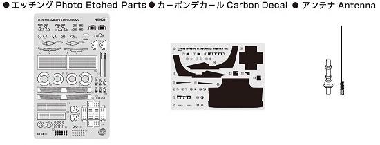 Platz NuNu Detail-Up Parts for 1/24 Mitsubishi Starion Gr.A '85 Inter Tec