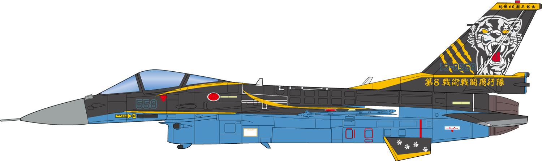 Platz 1/144 JASDF F-2A 8SQ Anniversary Special Coating Plane