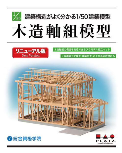Platz 1/50 Japanese Modern Wooden House Timber Framing Construction Model