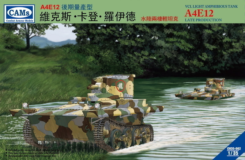 Riich 1/35 VCL Light Amphibious Tank A4E12 Late Production (Central Troops,National Revolutionary Army)