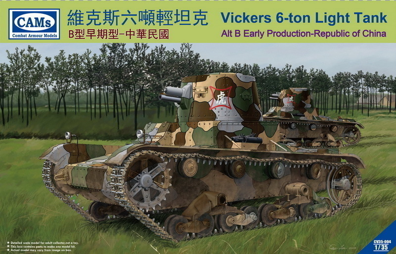 Riich 1/35 Vickers 6-Ton light tank ( Alt B Early Production- Republic of China)