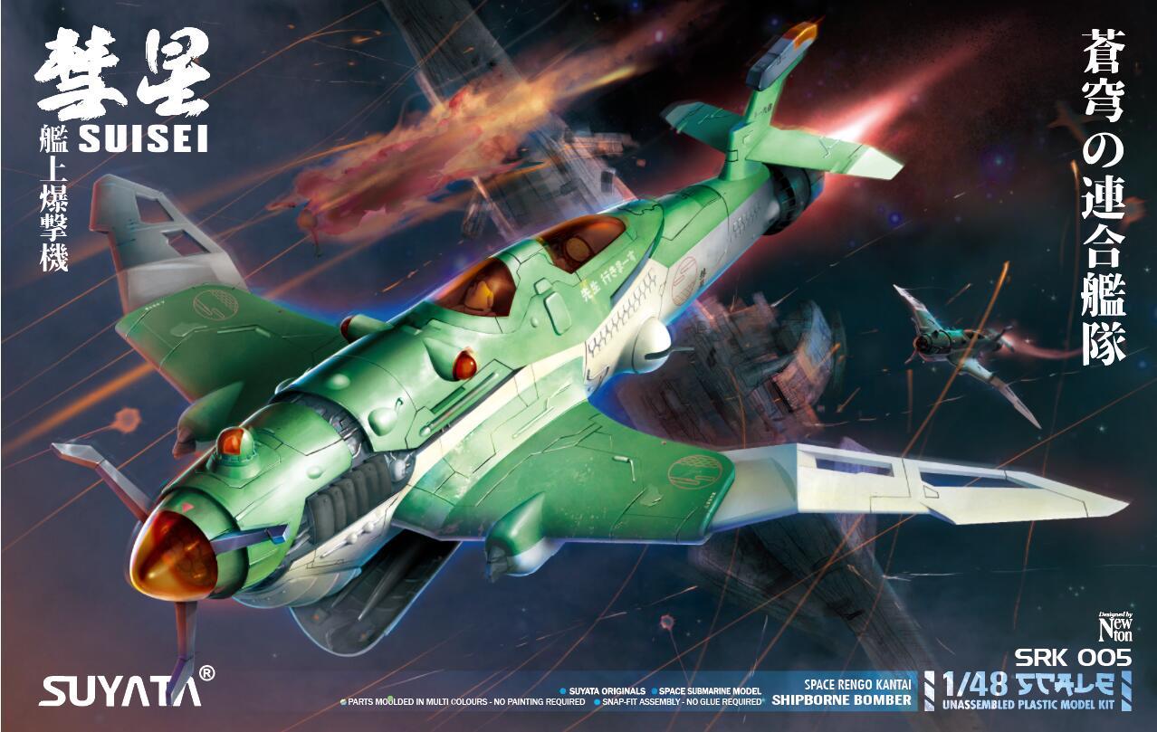 Suyata 1/48 Suisei-Shipborne Bomber