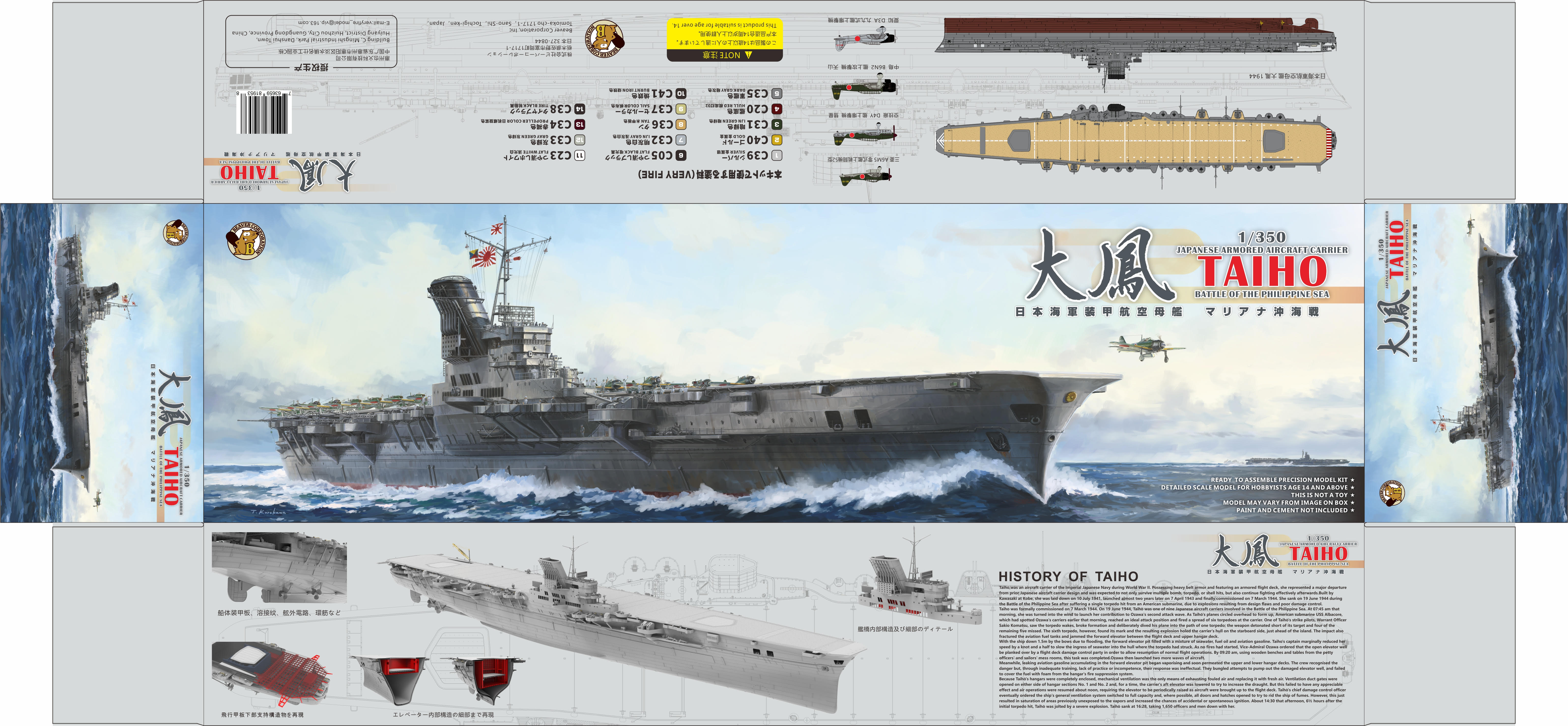 Very Fire 1/350 IJN Aircraft Carrier Taiho Deluxe Kit