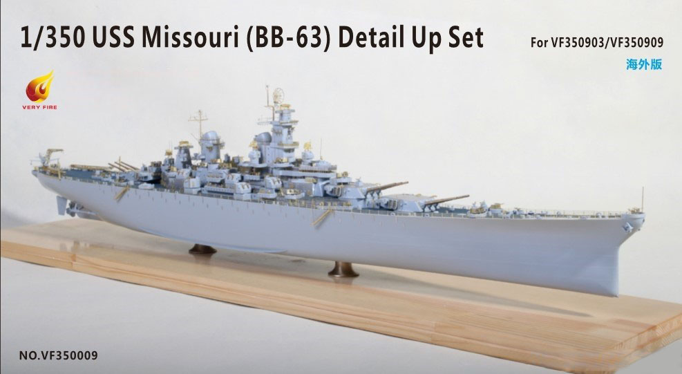 Very Fire 1/350 USS Missouri BB-63 Detail Up Set (For Very Fire)