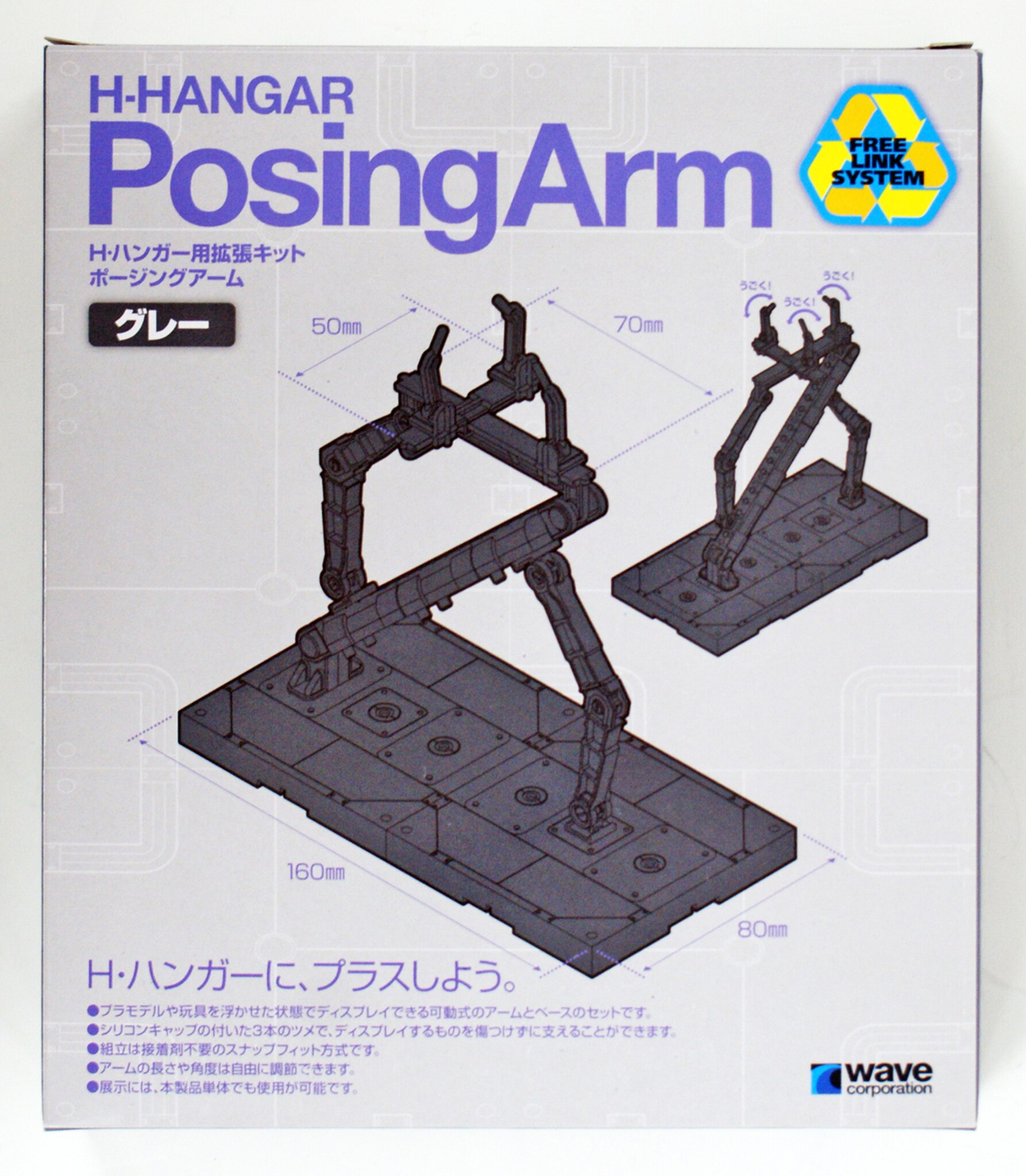 Wave H Hanger POSING ARM (GRAY) - Display Stand with Versatile Claws for Various Model Subjects x2 Pack