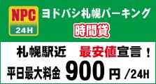 ヨドバシ札幌パーキング最安値宣言!