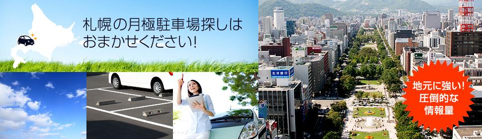 札幌の月極駐車場探しはおまかせください!
