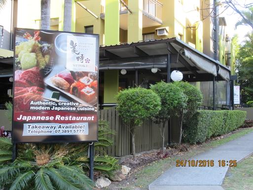 Home exchange in,Australia,Brisbane CBD,,Mitoki Japanese Restaurant - a local favourite.
