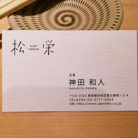 go for the head chef, Kanda-San