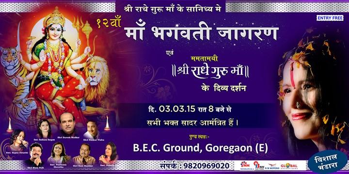 Ppt Invitation For Maa Bhagwati Jagran And Shri Radhe Guru