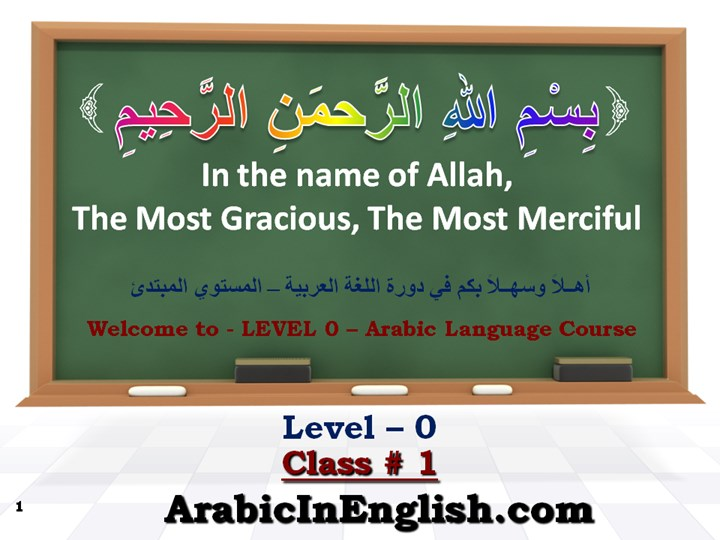 PPT – learn Arabic L0 PowerPoint presentation | free to
