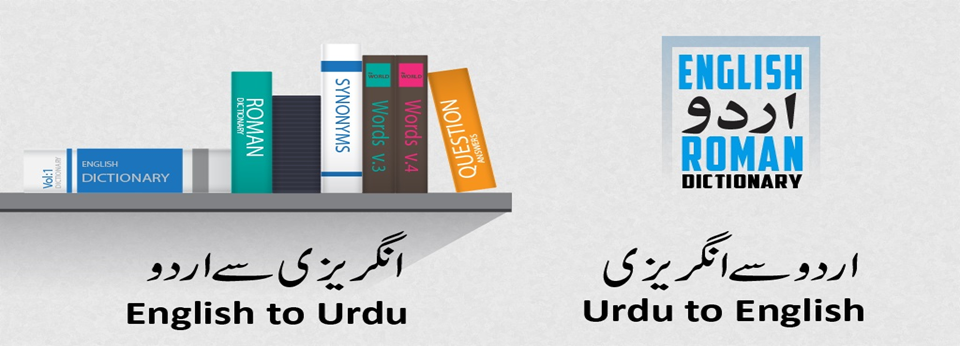 PPT – English to Urdu Dictionary PowerPoint presentation | free to