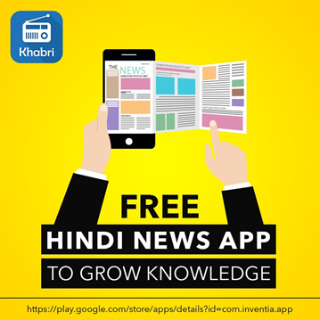 PPT – Listen all latest news in Hindi with Khabri App PowerPoint