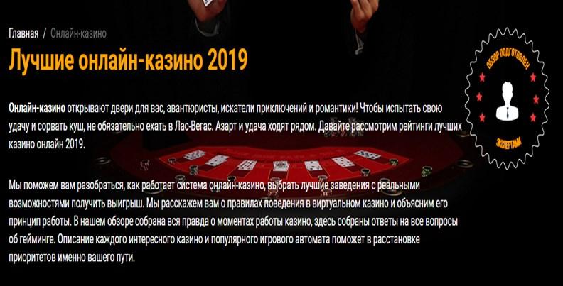 Онлайн казино на российские реальные деньги вулкан платинум казино бесплатно