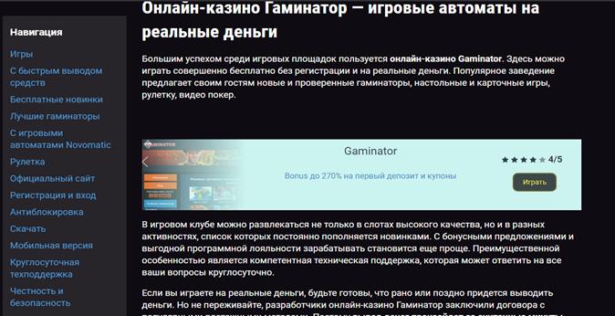 Слот гаминатор клуб казино онлайн контрольчестности рф