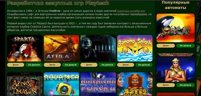 Игровые аппараты играть бесплатно плейтек вулкан казино 1