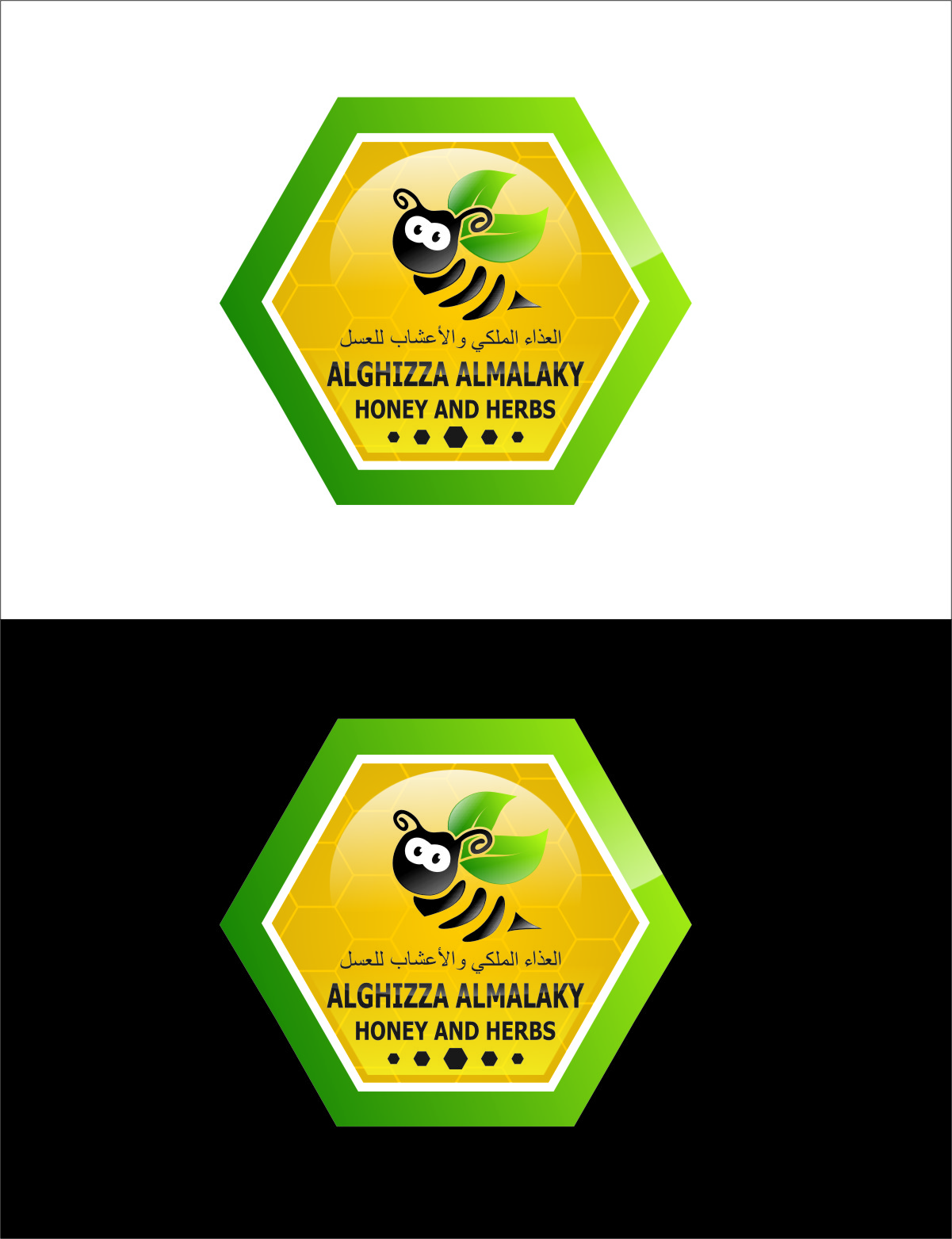 Logo Design by RasYa Muhammad Athaya - Entry No. 61 in the Logo Design Contest Artistic Logo Design for ALGHIZZA ALMALAKY HONEY AND HERBS.