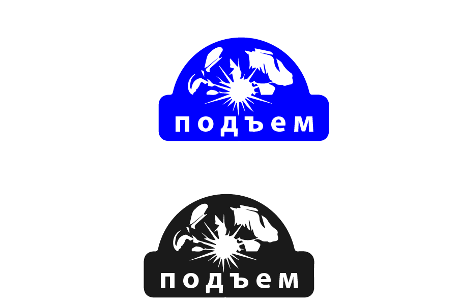 Logo Design by Private User - Entry No. 2 in the Logo Design Contest Artistic Logo Design for подъем.