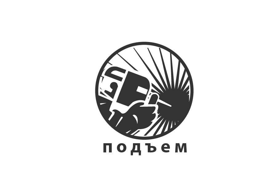 Logo Design by Private User - Entry No. 3 in the Logo Design Contest Artistic Logo Design for подъем.