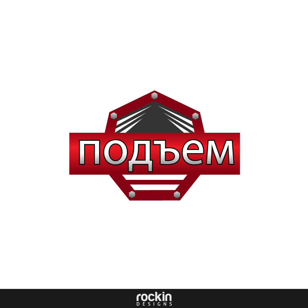 Logo Design by rockin - Entry No. 5 in the Logo Design Contest Artistic Logo Design for подъем.