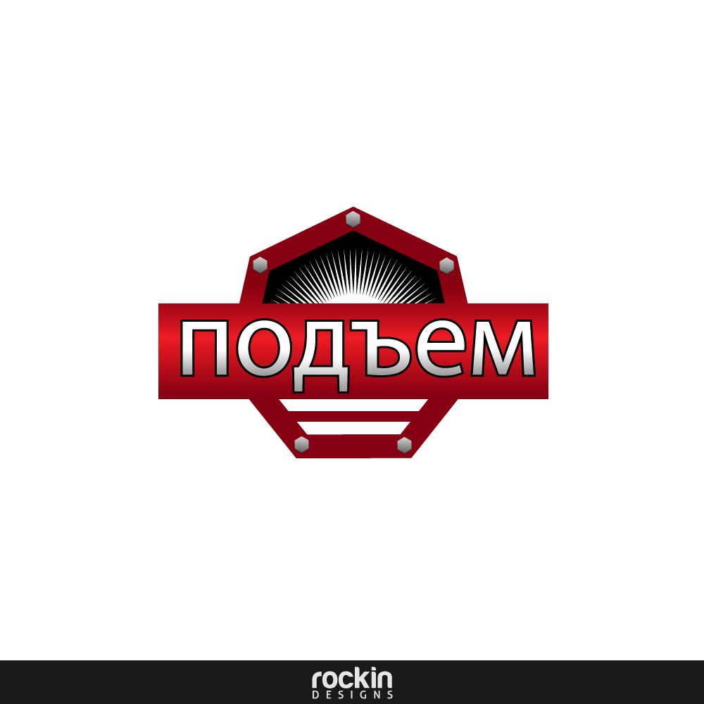 Logo Design by rockin - Entry No. 6 in the Logo Design Contest Artistic Logo Design for подъем.