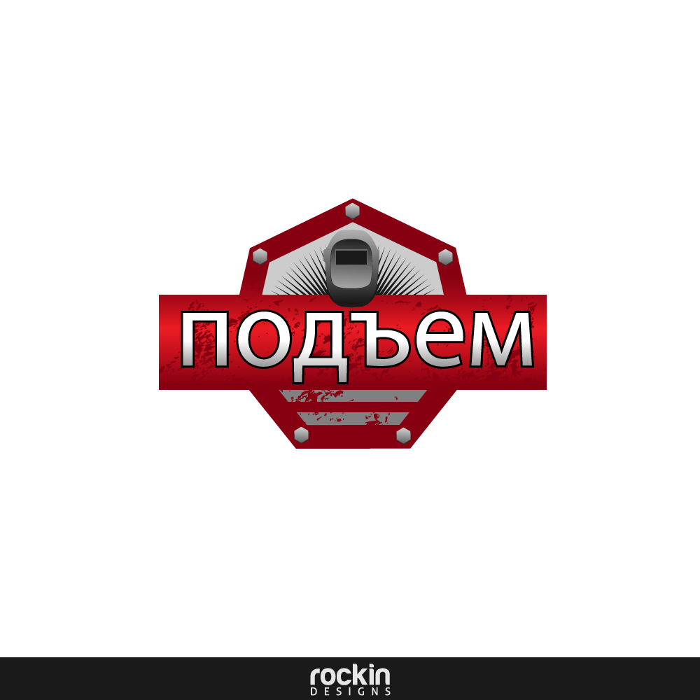 Logo Design by rockin - Entry No. 7 in the Logo Design Contest Artistic Logo Design for подъем.