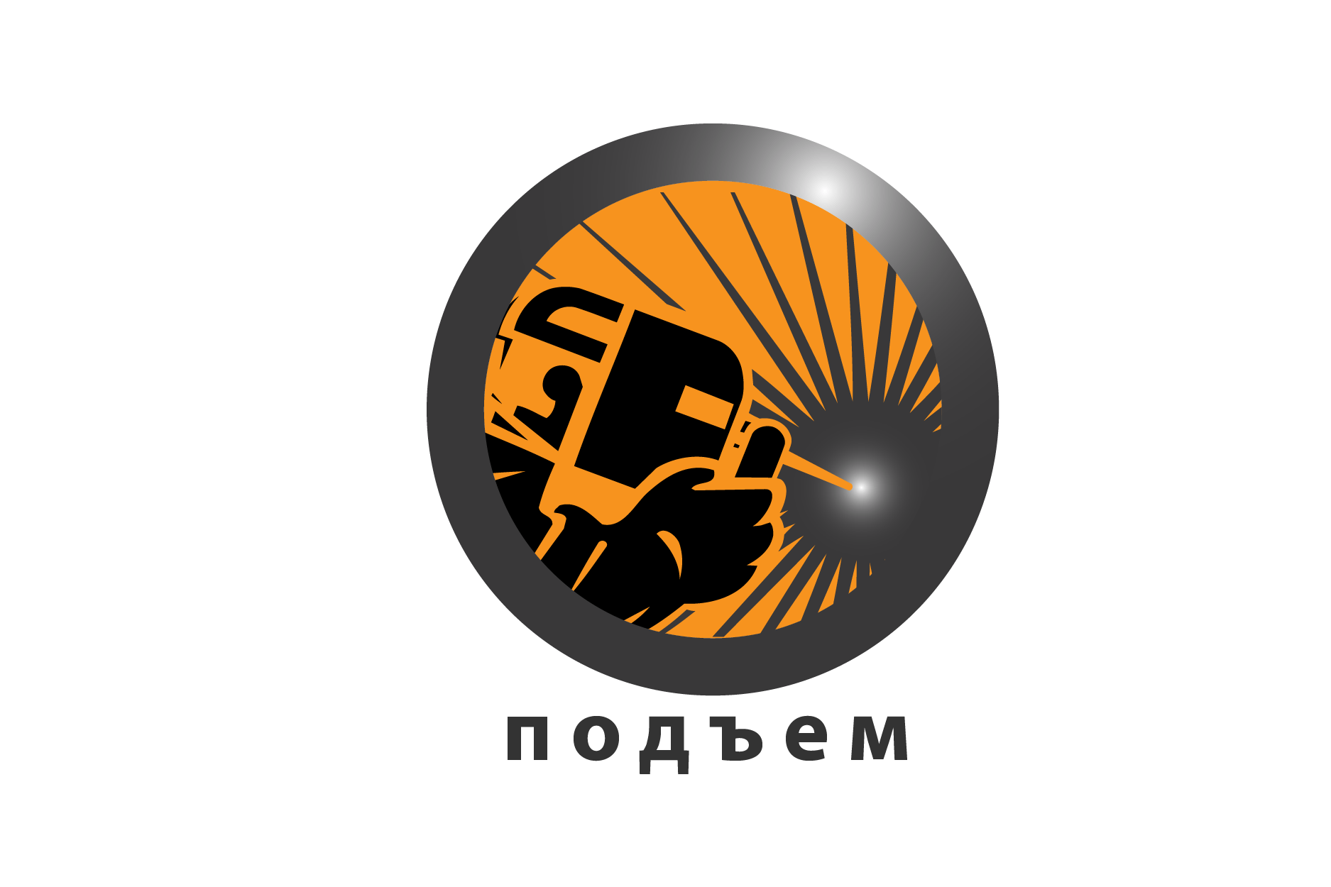 Logo Design by Private User - Entry No. 12 in the Logo Design Contest Artistic Logo Design for подъем.