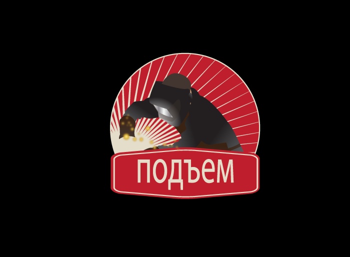 Logo Design by Jan Chua - Entry No. 17 in the Logo Design Contest Artistic Logo Design for подъем.