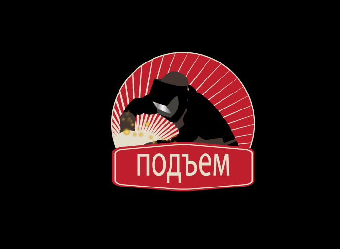 Logo Design by Jan Chua - Entry No. 18 in the Logo Design Contest Artistic Logo Design for подъем.