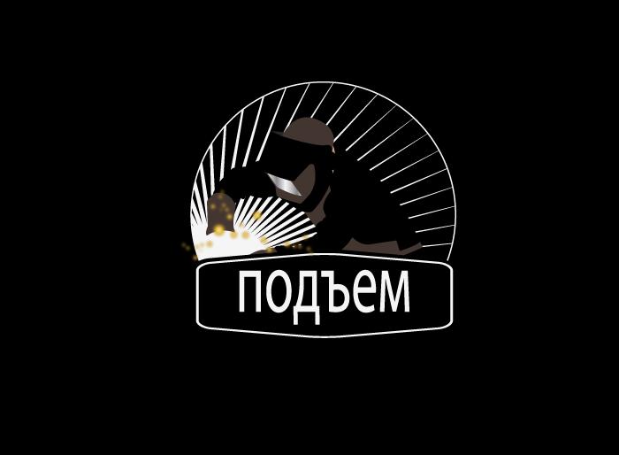 Logo Design by Jan Chua - Entry No. 19 in the Logo Design Contest Artistic Logo Design for подъем.