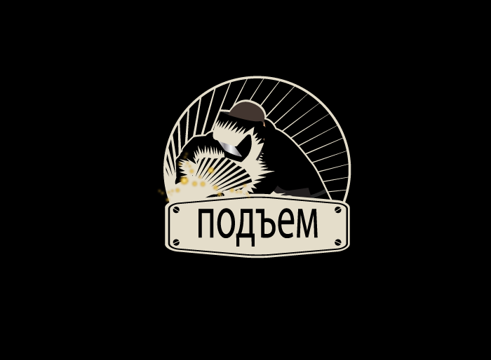 Logo Design by Jan Chua - Entry No. 22 in the Logo Design Contest Artistic Logo Design for подъем.