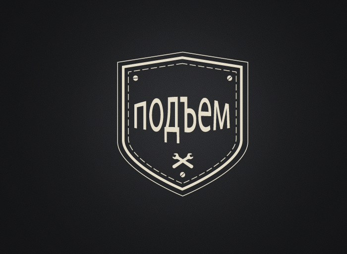 Logo Design by Jan Chua - Entry No. 23 in the Logo Design Contest Artistic Logo Design for подъем.